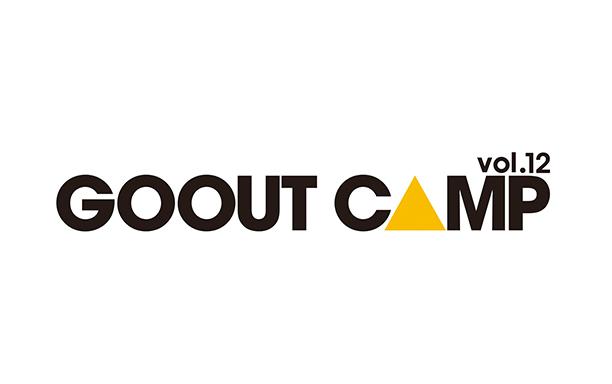 goout_camp12