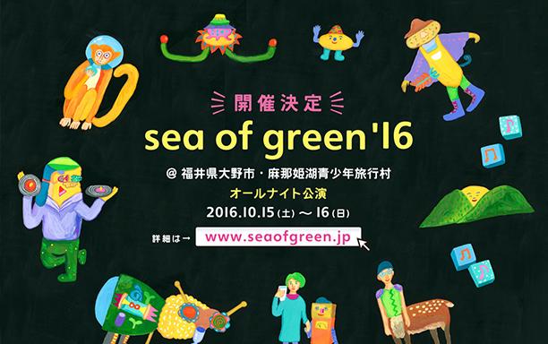 seaofgreen