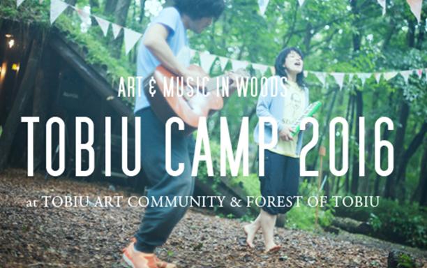 tobiu_camp