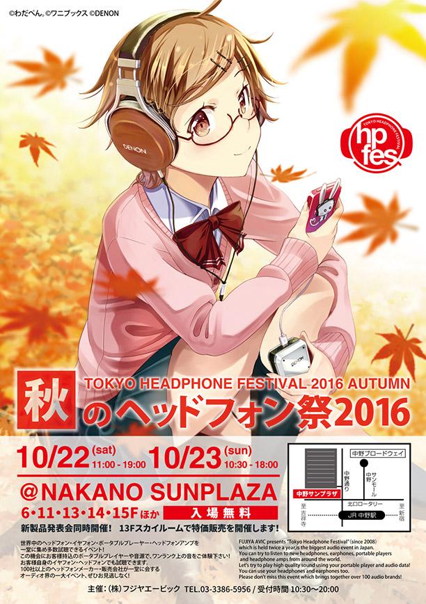 秋のヘッドフォン祭2016