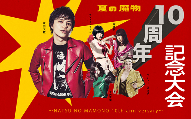 AOMORI ROCK FESTIVAL'16 ~夏の魔物~ 10周年記念大会