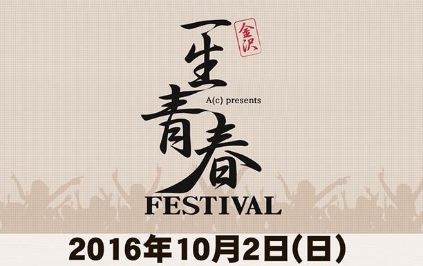 金沢一生青春FESTIVAL 2016