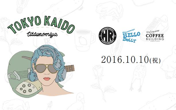 TOKYO KAIDO'16 ~宇都宮ライブサーキット~