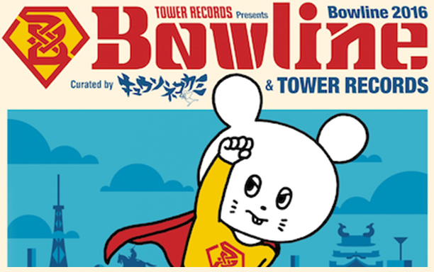 TOWER RECORDS presents Bowline 2016 curated by キュウソネコカミ&TOWER RECORDS