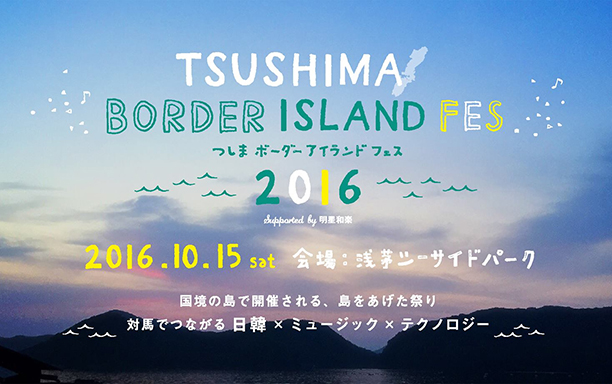 TSUSHIMA BORDER ISLAND FES 2016