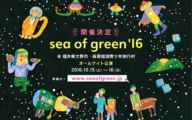 sea of green 2016