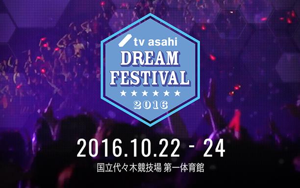 テレビ朝日ドリームフェスティバル2016