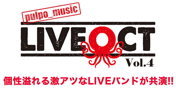 音エモン presents『LIVE OCT vol.4』