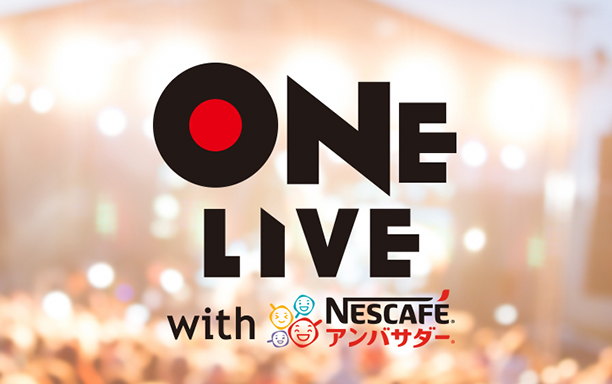 ONE LIVE with ネスカフェアンバサダー