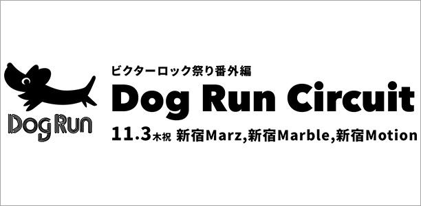 """ビクターロック祭り番外編 """"Dog Run Circuit"""" Supported by Eggs"""