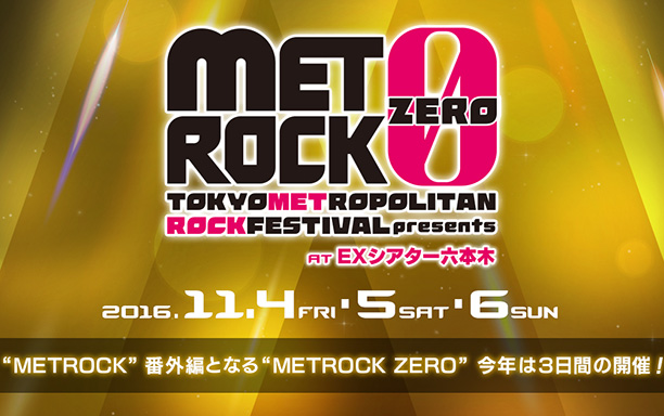 TOKYO METROPOLITAN ROCK FESTIVAL presents 「METROCK ZERO」 supported by EX THEATER TV