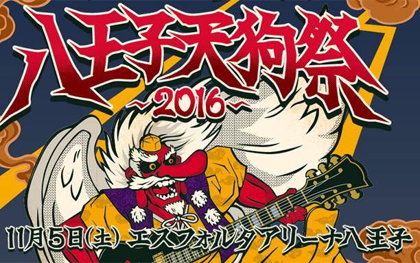 八王子天狗祭2016