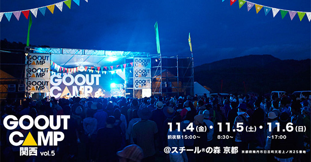 GO OUT CAMP 関西 vol.5