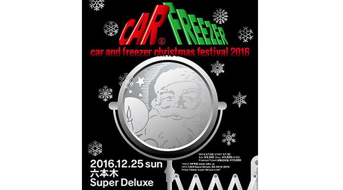 car and freezer festival
