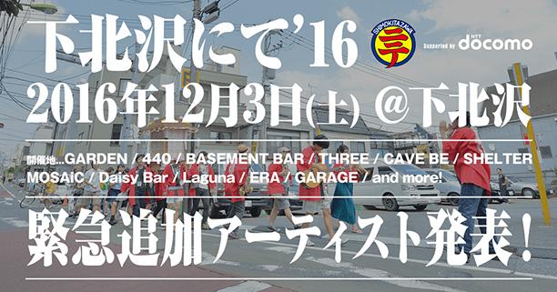 下北沢にて'16前夜祭「NEW CITY GIANTS 名古屋編」