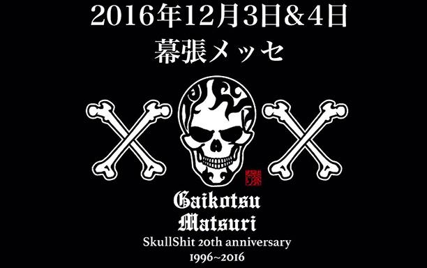 骸骨祭り 2016