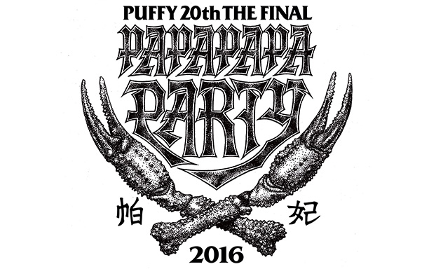 PUFFY 20th THE FINAL 「PAPAPAPA PARTY 2016」