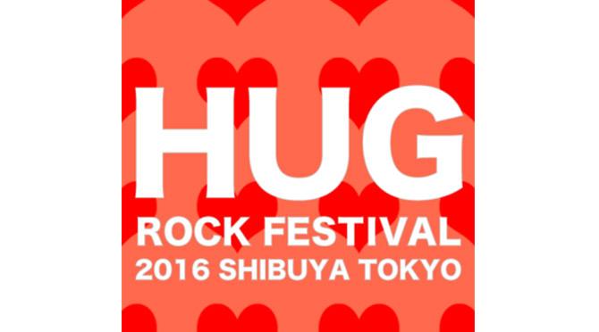 HUG ROCK FESTIVAL