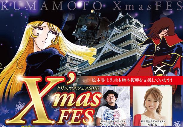 熊本復興支援イベント クリスマスフェス 2016
