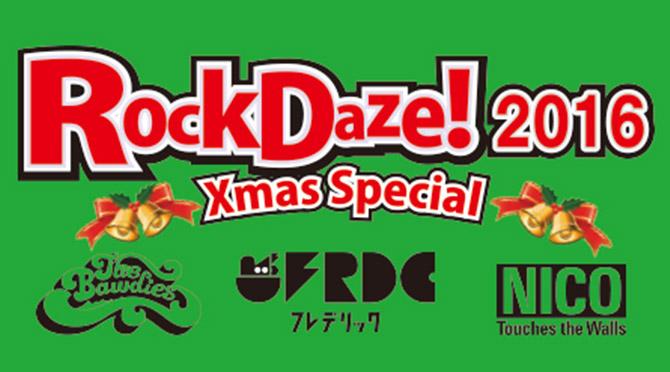 RockDaze! 2016 Xmas Special