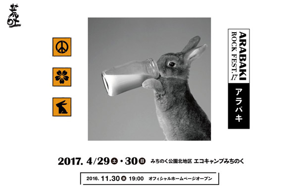ARABAKI ROCK FEST. 2017