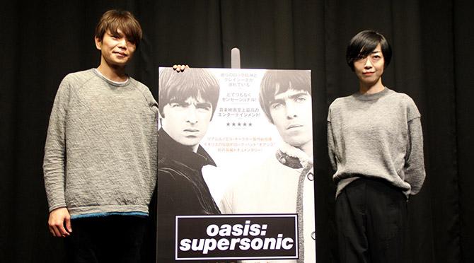 『オアシス:スーパーソニック』 トークイベント