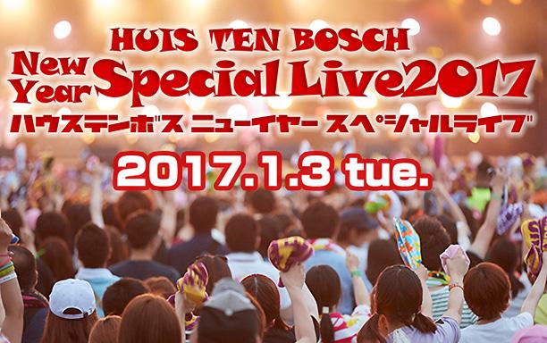 がんばろう!九州キャンペーン ハウステンボス ニューイヤー スペシャルライブ 2017