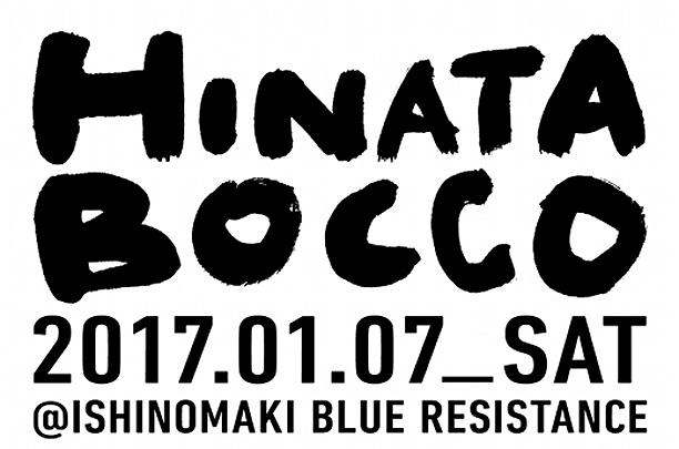 HINATABOCCO @ Ishinomaki