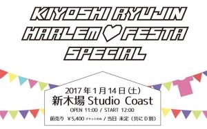 清 竜人ハーレム♡フェスタ♡SPECIAL