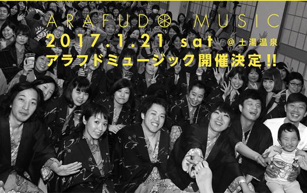 Arafudo Music '17