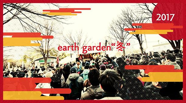 """earth garden """"冬""""2017 新年会"""
