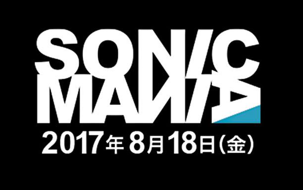 SONIC MANIA 2017