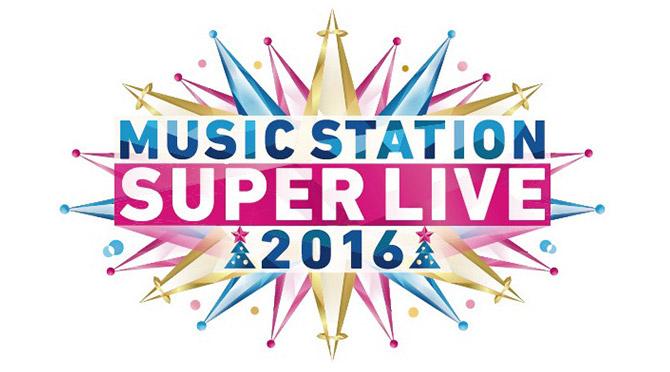ミュージックステーション スーパーライブ2016