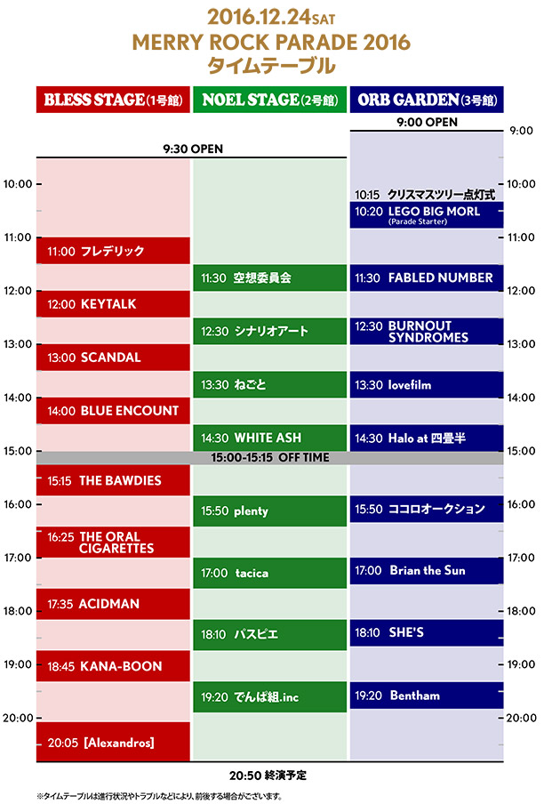 MERRY ROCK PARADE 2016 24日