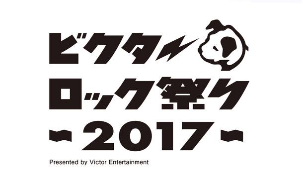 ビクターロック祭り2017