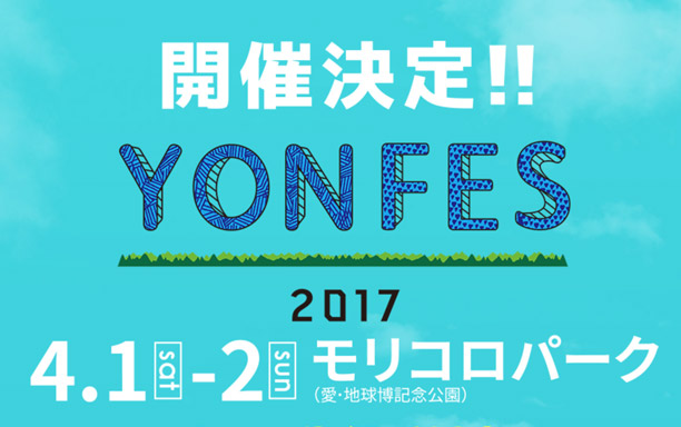 YON FES 2017