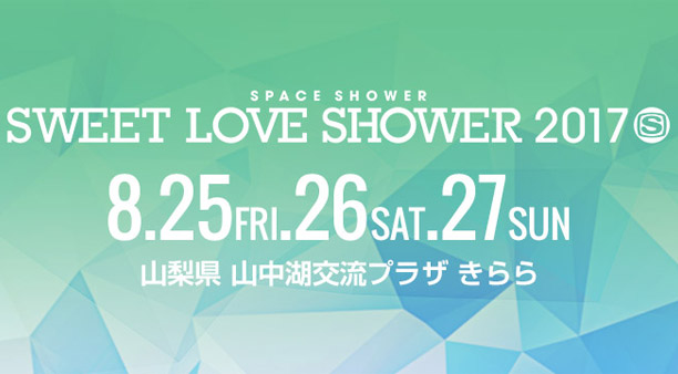 SWEET LOVE SHOWER 2017