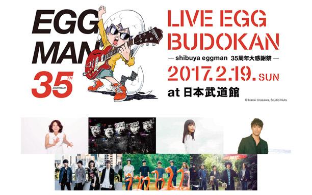 LIVE EGG BUDOKAN - shibuya eggman 35周年大感謝祭 -