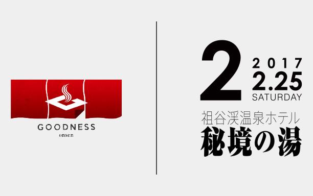 GOODNESS onsen #2