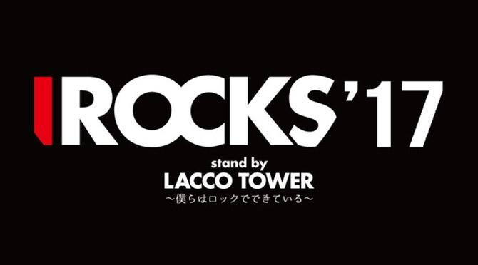 I ROCKS 2017