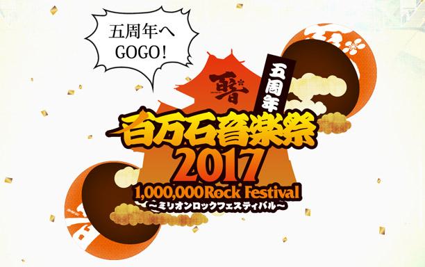 百万石音楽祭 2017