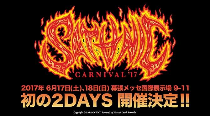 SATANIC CARNIVAL'17