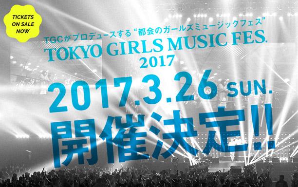 TOKYO GIRLS MUSIC FES. 2017