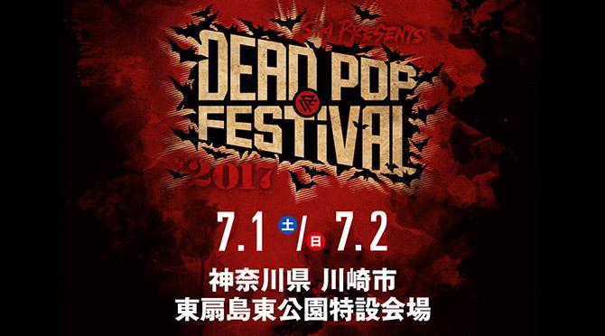 DEAD POP FESTiVAL 2017