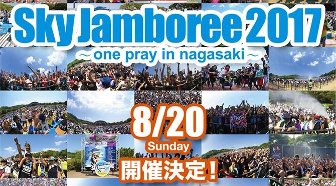 Sky jamboree 2017