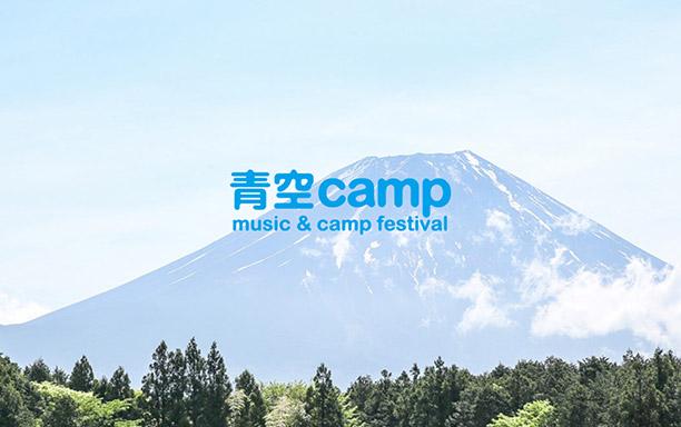青空camp