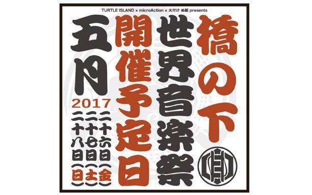 橋の下世界音楽祭 SOUL BEAT ASIA 2017