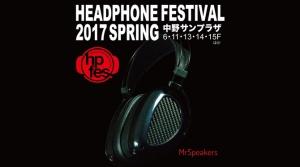 ヘッドホン・イヤホンの祭典「春のヘッドフォン祭2017」開催決定!