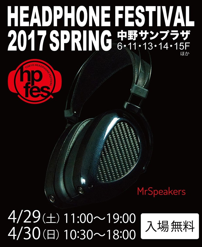 春のヘッドフォン祭 2017
