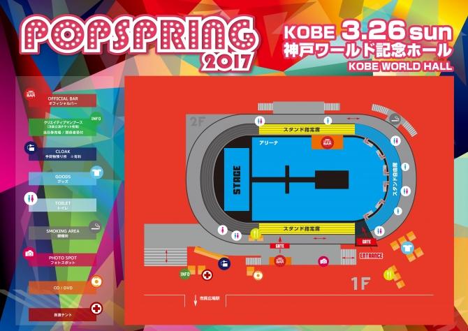 popspring
